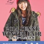 20141108_Winterfair_920